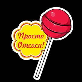 1118_burenka_chupachups