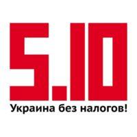 5.10 Украина без налогов