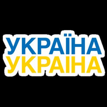 5028 UKRAINE 2