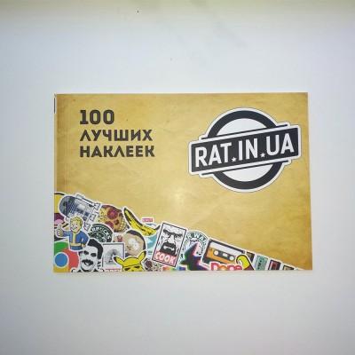 Стикербук 100 лучших наклеек rat.in.ua