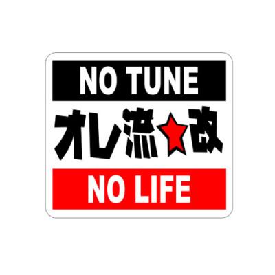 No tune, no life 11x10