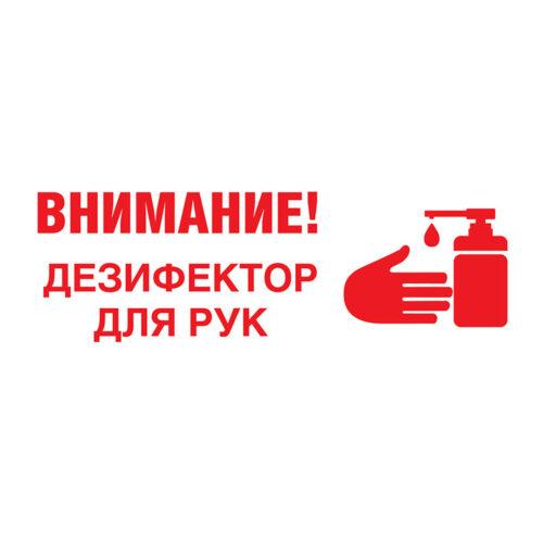 Дезинфектор для рук стикер знак наклейка