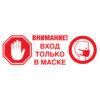 Знак вход только в маске купить стикер наклейка