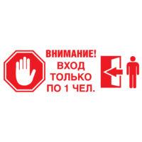 Карантин вход знак стикер наклейка