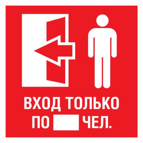 вход карантин стикер наклейка купить украина