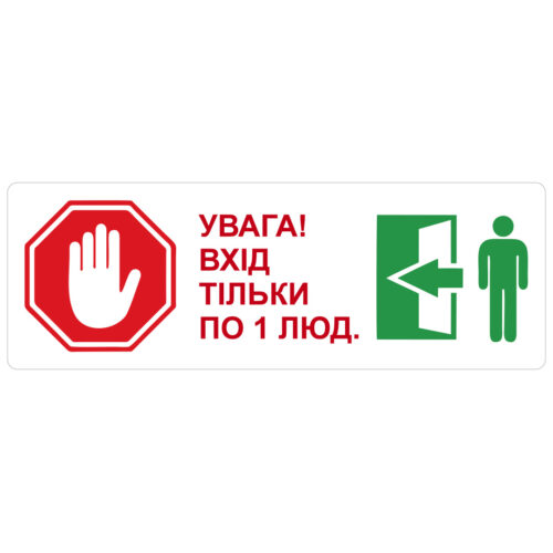 Вхід тільки по одному знак стикер