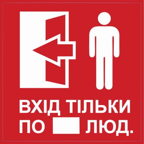 Вхід тілько по одній людині знак