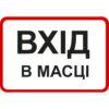Вхід в масці знак купити україна київ стікер
