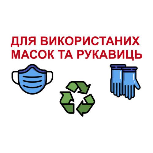 Для використаних масок і рукавиць